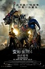 变形金刚4:绝迹重生 Transformers: Age of Extinction