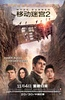 移动迷宫2 Maze Runner: The Scorch Trials