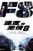 速度与激情8 The Fate of the Furious
