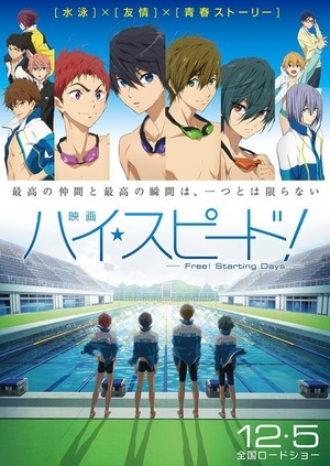 High☆Speed! -Free! Starting Days- 映画 ハイ☆スピード! Free! Starting Days 2015