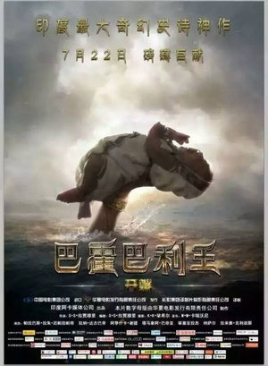 巴霍巴利王:开端 Bahubali: The Beginning 2015