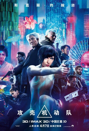 攻壳机动队 Ghost in the Shell (2017)