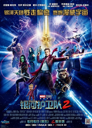 银河护卫队2 Guardians of the Galaxy Vol. 2 2017