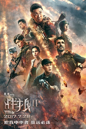 战狼2 Wolf Warriors 2
