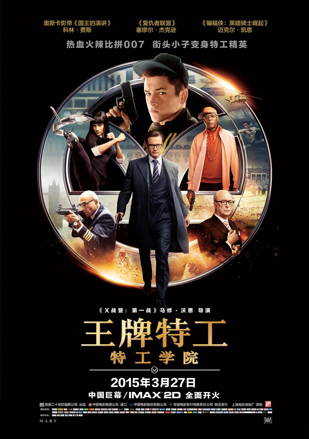 王牌特工:特工学院 Kingsman: The Secret Service
