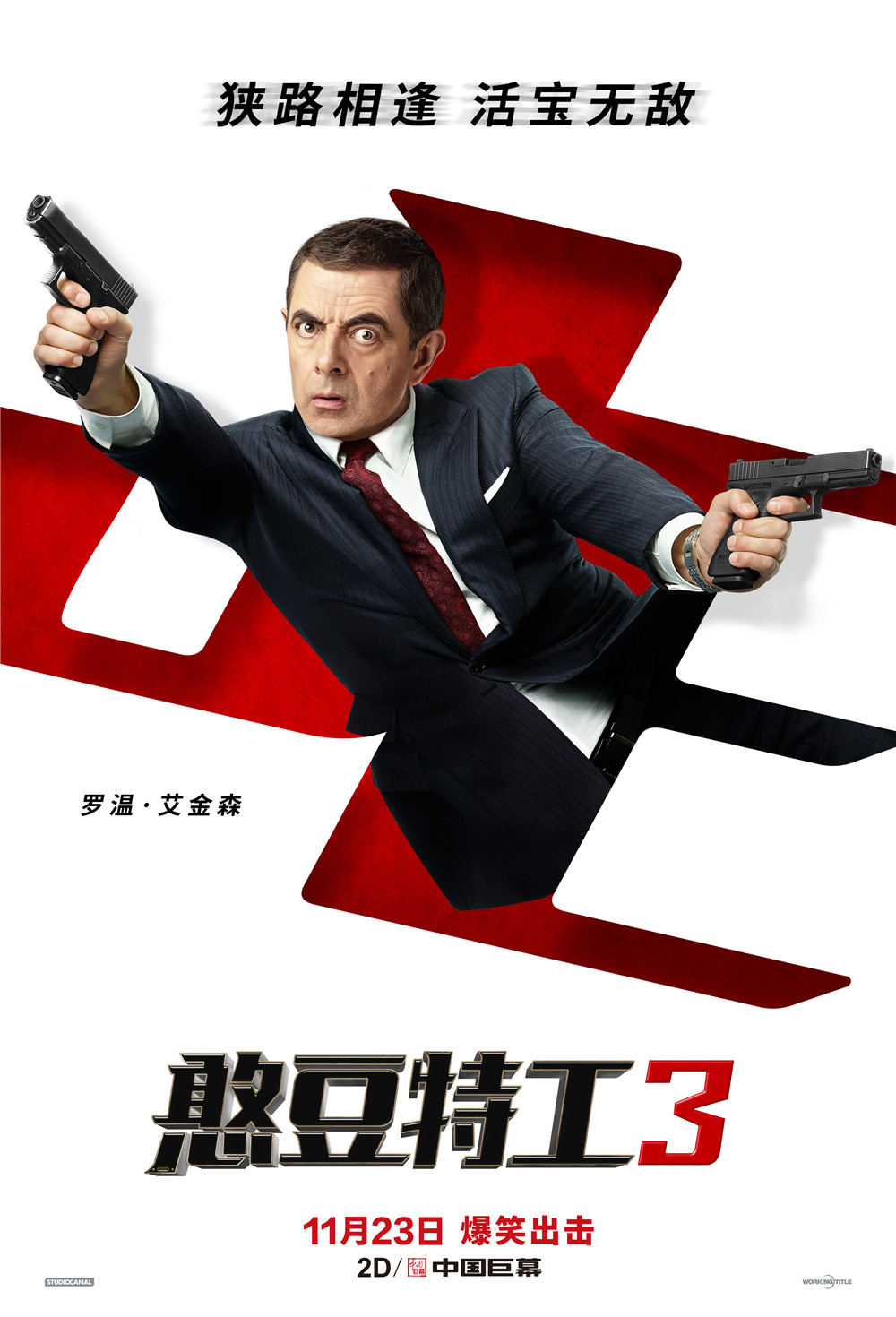 憨豆特工3 Johnny English Strikes Again