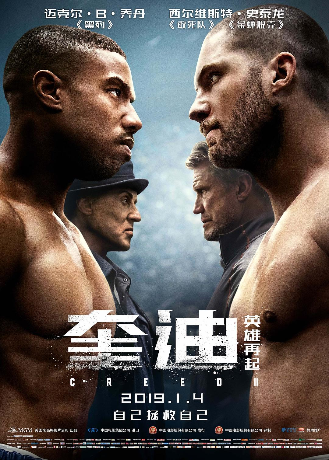 奎迪:英雄再起 Creed II