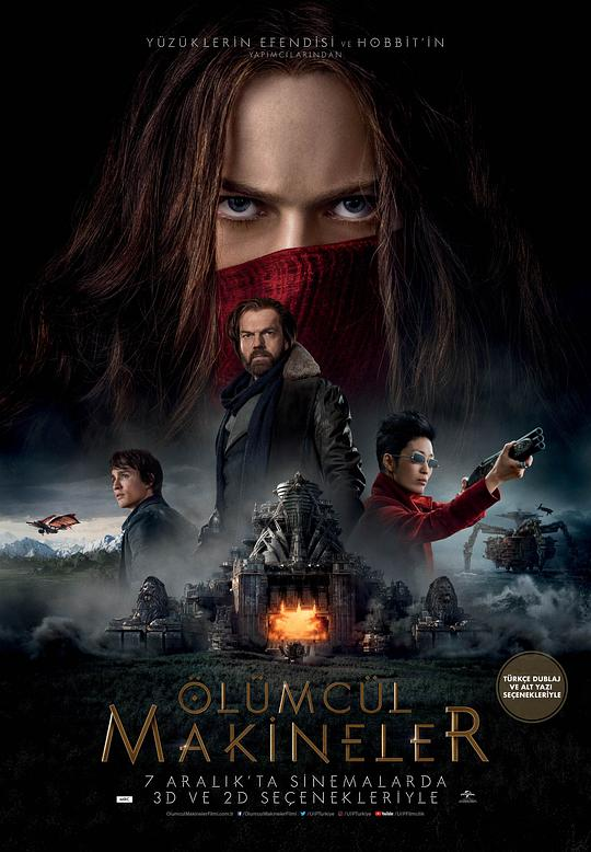 掠食城市 Mortal Engines 海报