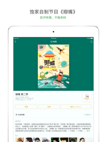 豆瓣 (iPhone / iPad)应用截图_3