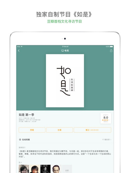 豆瓣 (iPhone / iPad)应用截图_4