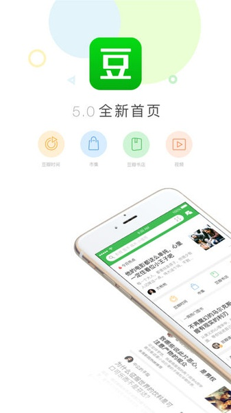 豆瓣 (iPhone / iPad)应用截图_5