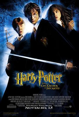哈利·波特与密室 Harry Potter and the Chamber of Secrets
