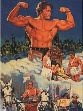 大力神在纽约 Hercules in New York