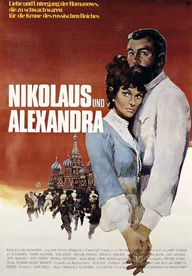 俄宫秘史 Nicholas and Alexandra