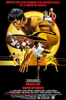死亡游戏 Game of Death