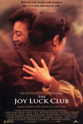 喜福会 The Joy Luck Club