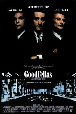 好家伙 Goodfellas