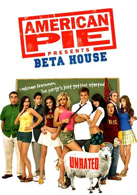 美国派(番外篇)6:兄弟会 American Pie Presents Beta House