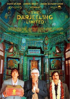 穿越大吉岭 The Darjeeling Limited