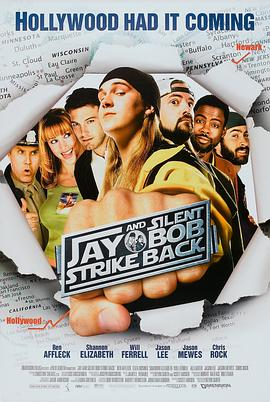 白烂贱客 Jay and Silent Bob Strike Back