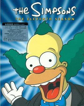 辛普森一家 第十一季 The Simpsons Season 11