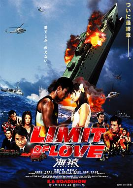 LIMIT OF LOVE 海猿