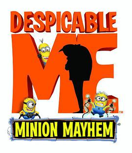 卑鄙的我:慌乱的小黄人 3D Despicable Me: Minion Mayhem 3D