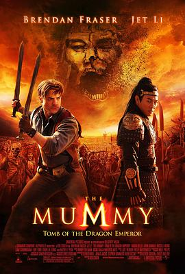 木乃伊3 The Mummy: Tomb of the Dragon Emperor