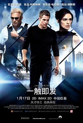 一触即发 Jack Ryan: Shadow Recruit