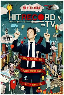 HitRECord on TV 第一季 HitRECord on TV Season 1