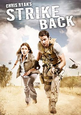 反击 第一季 Strike Back Season 1