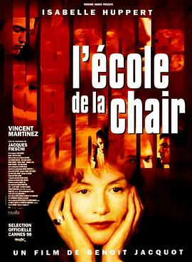 无瑕的色彩 L'école de la chair