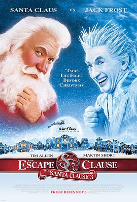 圣诞老人3 The Santa Clause 3: The Escape Clause