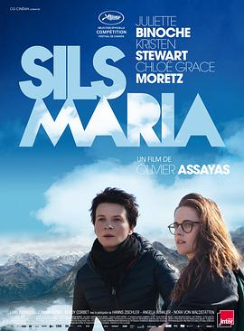 锡尔斯玛利亚 Clouds of Sils Maria