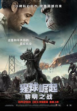 猩球崛起2:黎明之战 Dawn of the Planet of the Apes