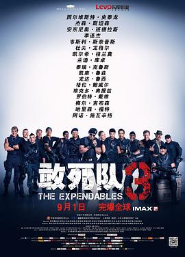 敢死队3 The Expendables 3