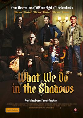 吸血鬼生活 What We Do in the Shadows