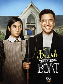 初来乍到 第一季 Fresh Off The Boat Season 1