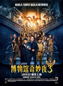 博物馆奇妙夜3 Night at the Museum: Secret of the Tomb