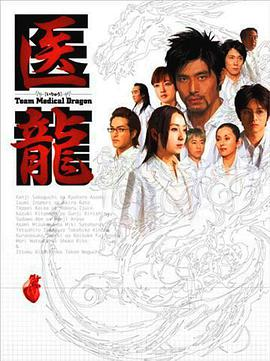 医龙 医龍~Team Medical Dragon~