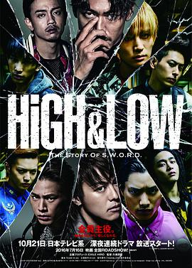 热血街区 HiGH&LOW-THE STORY OF S.W.O.R.D.-