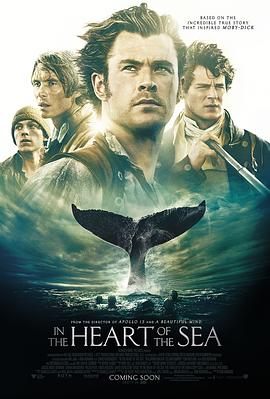 海洋深处 In the Heart of the Sea