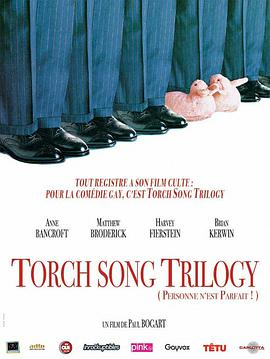 同性三分亲 Torch Song Trilogy