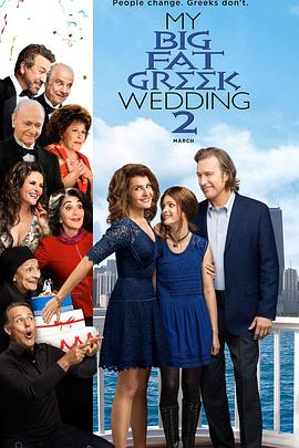 我盛大的希腊婚礼2 My Big Fat Greek Wedding 2