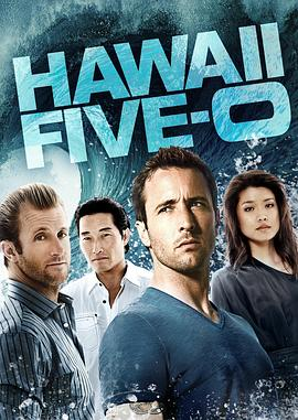 夏威夷特勤组 第三季 Hawaii Five-0 Season 3