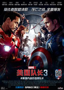 美国队长3 Captain America: Civil War