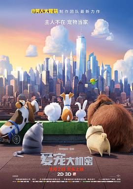 爱宠大机密 The Secret Life of Pets