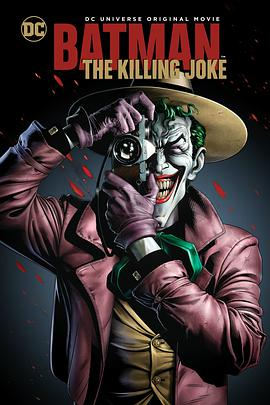 蝙蝠侠:致命玩笑 Batman: The Killing Joke