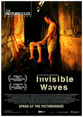 无形海浪 Invisible Waves