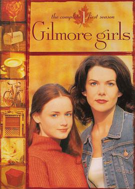 吉尔莫女孩 第一季 Gilmore Girls Season 1